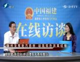 在線訪談 福建省發展改革委員會