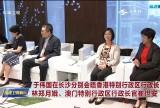 于伟国在长沙分别会晤香港特别行政区行政长官林郑月娥、 澳门特别行政区行政长官崔世安