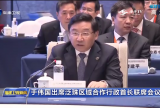 于伟国出席泛珠区域合作行政首长联席会议