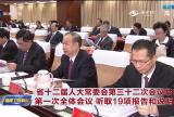 省十二届人大常委会第三十二次会议举行第一次全体会议 听取19项报告和说明