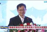福建影视创作重点项目推介会在北京举行
