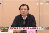 省纪委监察厅召开中心组学习(扩大)会