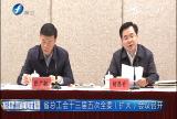 省总工会十三届五次全委(扩大)会议召开