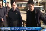 省领导赴漳州市调研基层党建工作