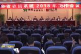 全省农信系统2018年工作会议召开