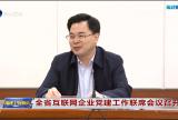全省互联网企业党建工作联席会议召开