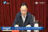 十二届省政协新任委员学习培训班结业
