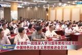 全省统一战线深入学习宣传贯彻习近平新时代中国特色社会主义思想推进会召开