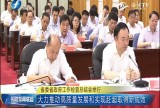 省委省政府工作检查总结会举行 大力推动高质量发展和实现赶超取得新成效