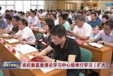 省纪委监委理论学习中心组举行学习(扩大)会