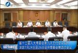 省十三届人大常委会第九次主任会议召开 决定7月24日至26日召开常委会第四次会议