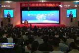 第十八届福建省科协年会举办