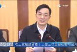 农工党福建省委十二届三次全会在福州召开