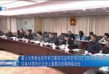 省人大常委会召开学习贯彻习近平总书记在《告台湾同胞书》发表40周年纪念会上重要讲话精神座谈会