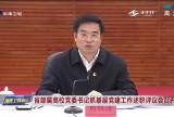 省部属高校党委书记抓基层党建工作述职评议会召开