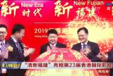 """""""清新福建""""亮相第23届香港国际影视展"""