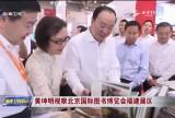 黄坤明视察北京国际图书博览会福建展区