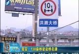 南安:138座桥梁首设桥名牌