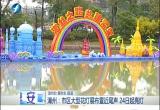 漳州:市区大型花灯展布置近尾声 24日起亮灯