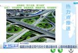 福建加快建设现代综合交通运输体系