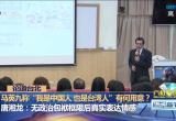 """马英九称""""我们是中国人也是台湾人""""有何用意?"""