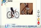 90后小伙用花梨木造自行车 揽获德国红点奖