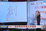 """2017海峡两岸年度汉字揭晓——""""创"""""""
