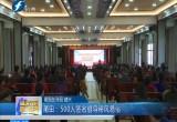 莆田:500人签名倡导移风易俗