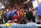 彰化:趁大甲妈祖绕境滋事殴警 2男子遭逮捕