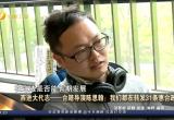 西进大代志——台籍导演陈思翰:我们都在转发31条惠台政策