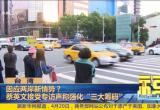 """因应两岸新情势?蔡英文接受专访声称强化""""三大筹码"""""""