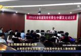 台湾顶尖学生出走潮!赴陆高中毕业生人数创新高
