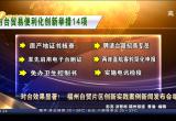 对台效果显著!福州自贸片区创新实践案例新闻发布会举行
