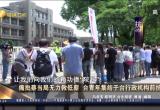 痛批蔡当局无力救低薪 台青年集结于台行政机构前抗议