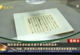 """蔡当局以""""转型正义""""之名夺国民党档案"""