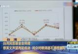 台湾民意基金会民调:蔡英文声望再陷低迷 民众对赖清德不满度飙高