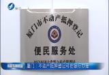 厦门:不动产抵押登记可在银行办理