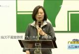 蔡英文挑衅两岸关系为选2020?