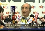 """是否鼓励韩国瑜参选""""2020""""  王金平:自然就是美"""
