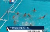 水球比赛中国绝杀匈牙利