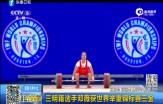 邓薇获举重世锦赛三金