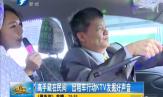 出租车行动KTV发掘好声音