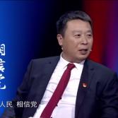 《思•享2018!》下半场:中国道路和世界未来