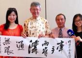 """台湾书法家黄枝文为东南广播题字:""""牵手两岸 沟通无限"""""""