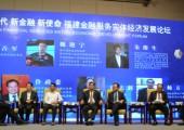 2018福建金融服务实体经济发展论坛在福州举办