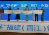 """2018""""海峡杯""""晋江""""双创赛""""收官"""