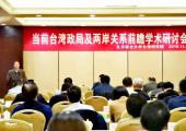 當前臺灣政局及兩岸關系前瞻研討會