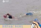 """关注暑期安全 江河""""野泳""""隐患多"""