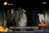 4名台湾同胞离开熊本