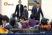 台湾各界呼吁不容诈骗犯罪